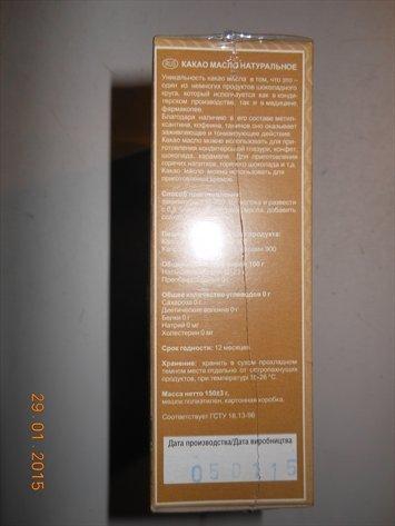 применение какао масла